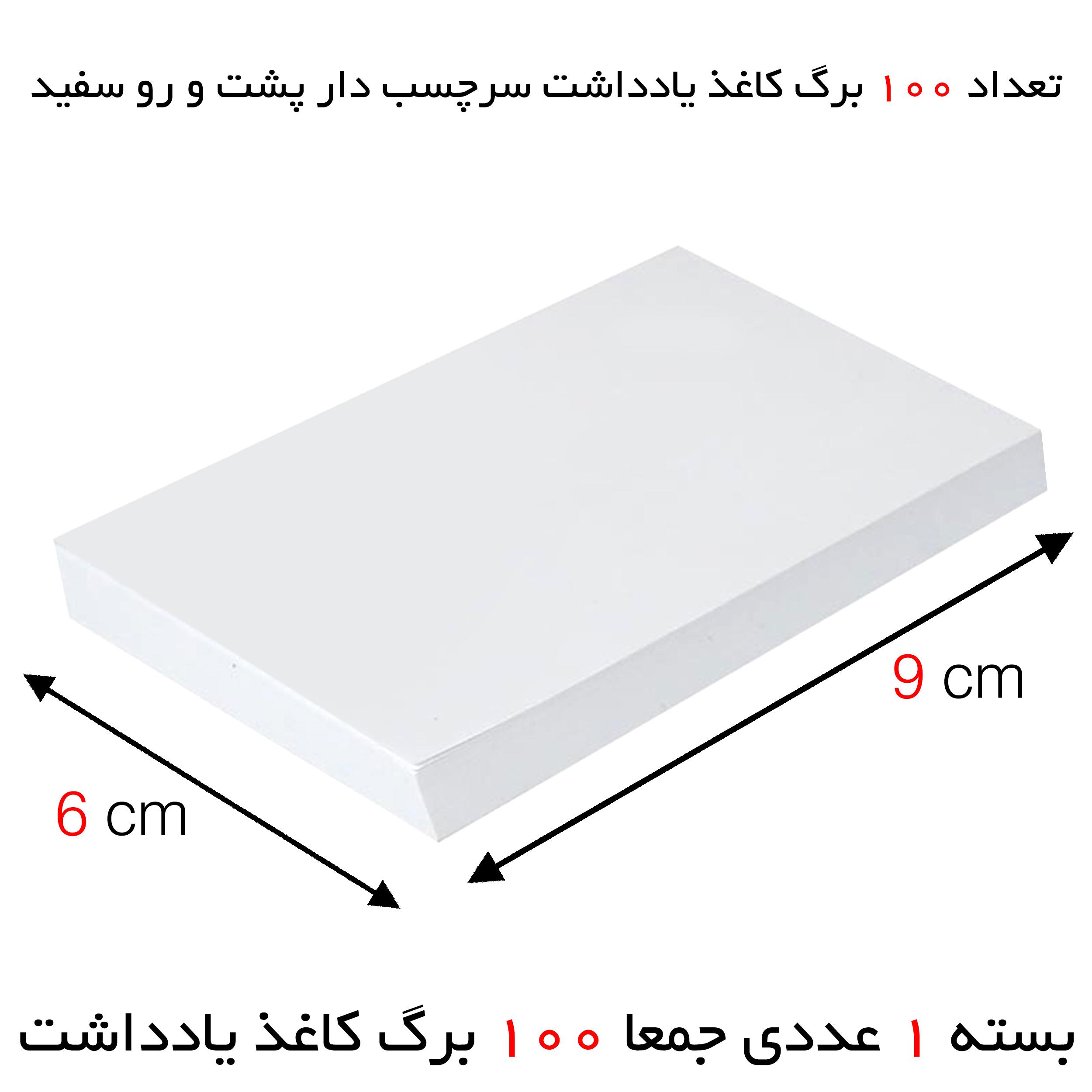 کاغذ یادداشت FG کد 1438 بسته 100 برگی