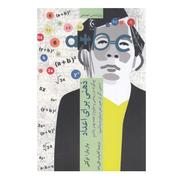 كتاب ذهني براي اعداد اثر باربارا اوكلي انتشارات چترنگ
