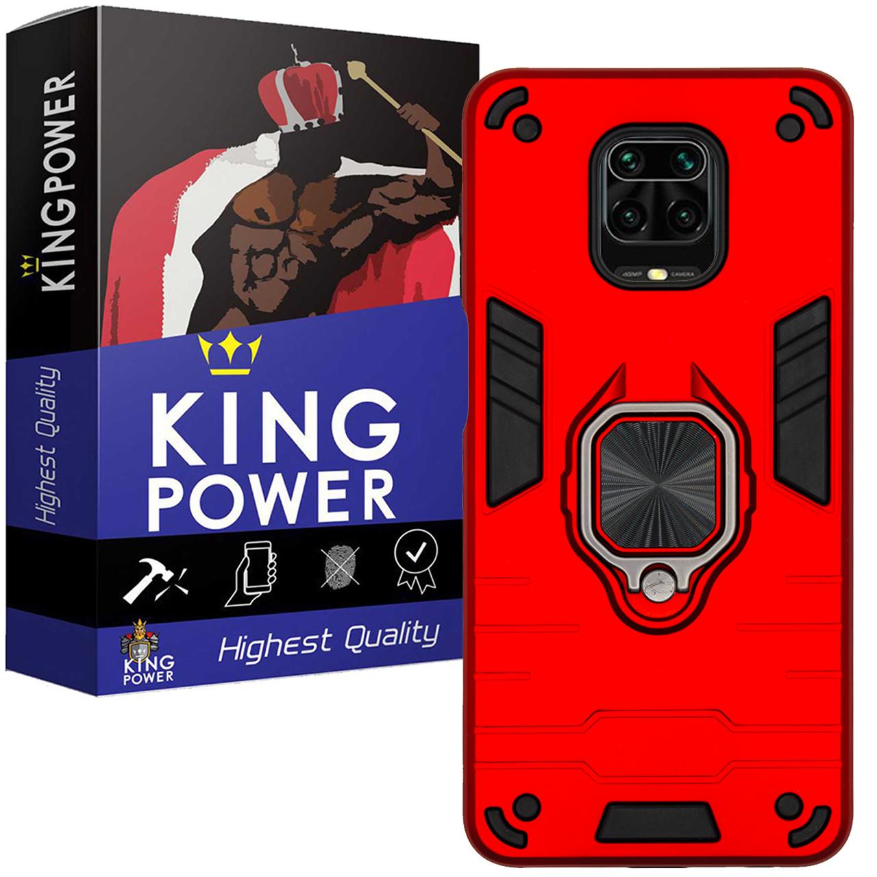 کاور کینگ پاور مدل ASH22 مناسب برای گوشی موبایل شیائومی Redmi Note 9S / Note 9 Pro / Note 9 Pro Max              ( قیمت و خرید)