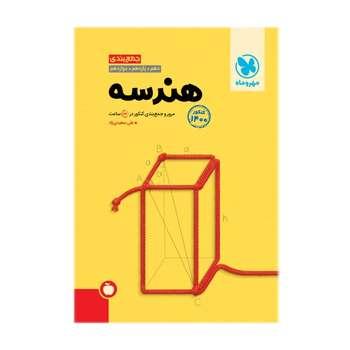 کتاب جمع بندی هندسه کنکور 1400 اثر علی سعیدی زاد انتشارات مهروماه