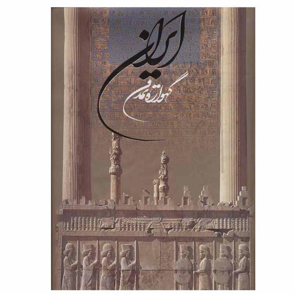 کتاب ایران گهواره تمدن اثر م.آزاد انتشارات خانه فرهنگ و هنر گویا