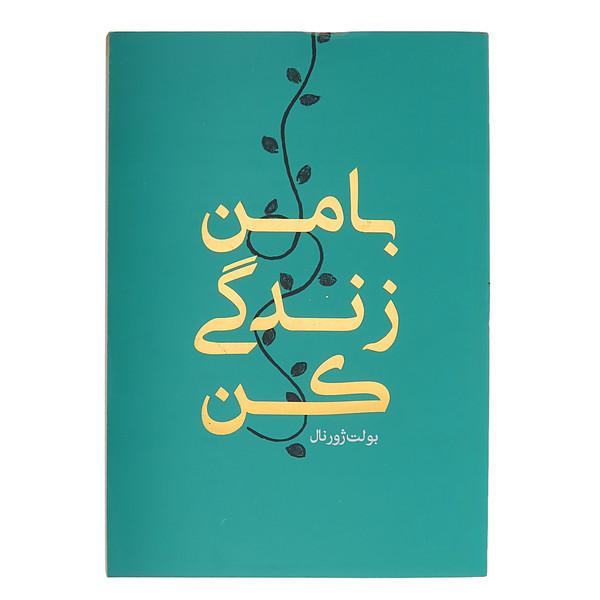 کتاببا من زندگی کن اثر حسین قاسم زاده انتشارات رهنج