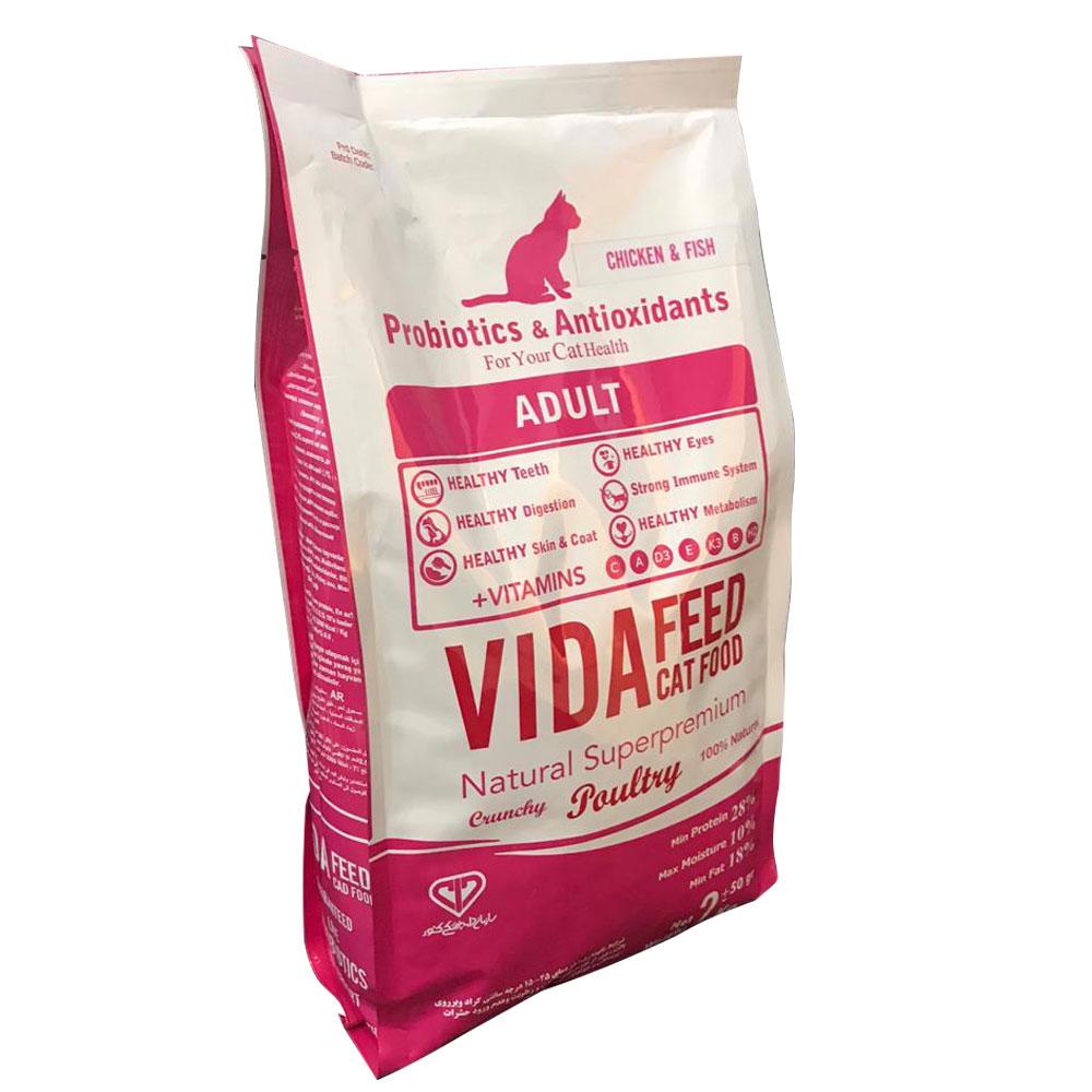 غذای خشک گربه ویدافید مدل adult وزن 2 کیلوگرم
