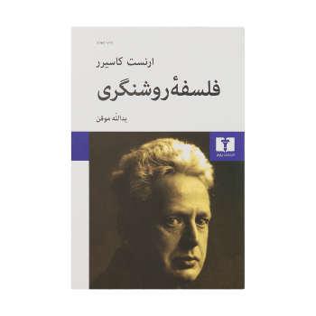 کتاب فلسفه روشنگری اثر ارنست کاسیرر
