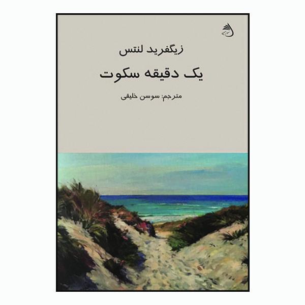 کتاب یک دقیقه سکوت اثر زیگفرید لنتس انتشارات سروسیمن