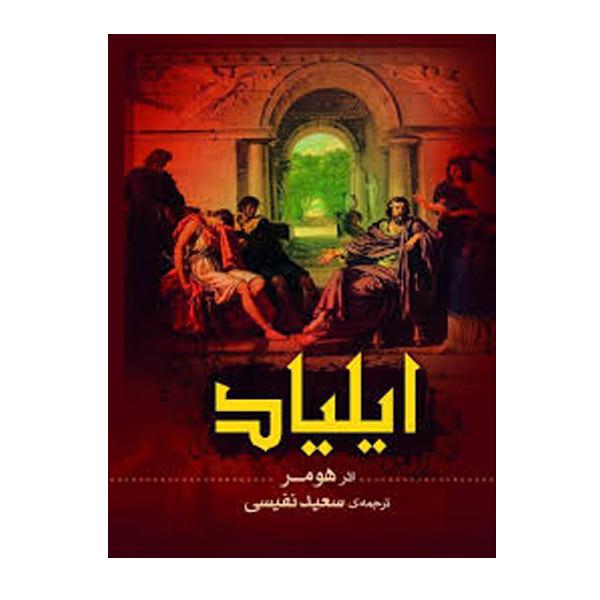 کتاب ایلیاد اثر هومر انتشارات کتاب پارس