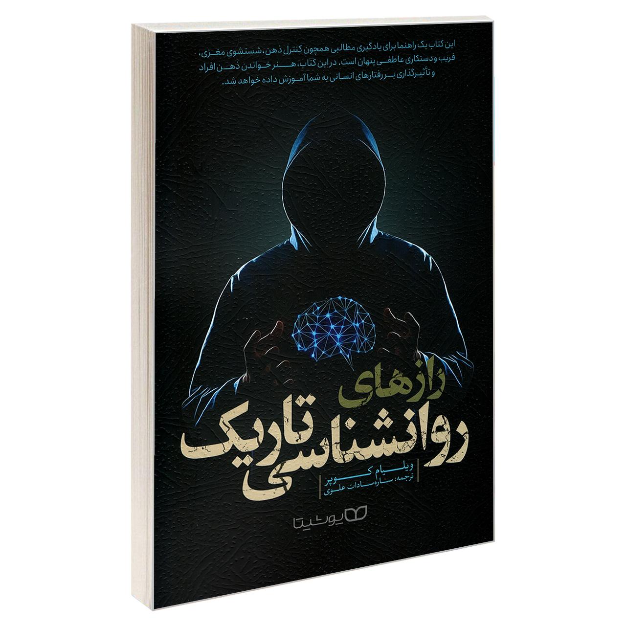 خرید                      کتاب راز های روانشناسی تاریک اثر ویلیام کوپر نشر یوشیتا
