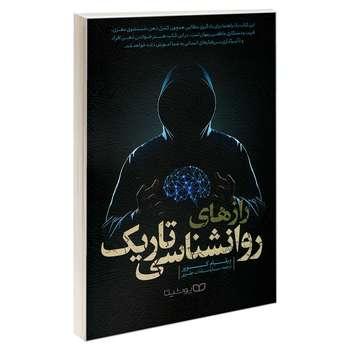 کتاب راز های روانشناسی تاریک اثر ویلیام کوپر نشر یوشیتا