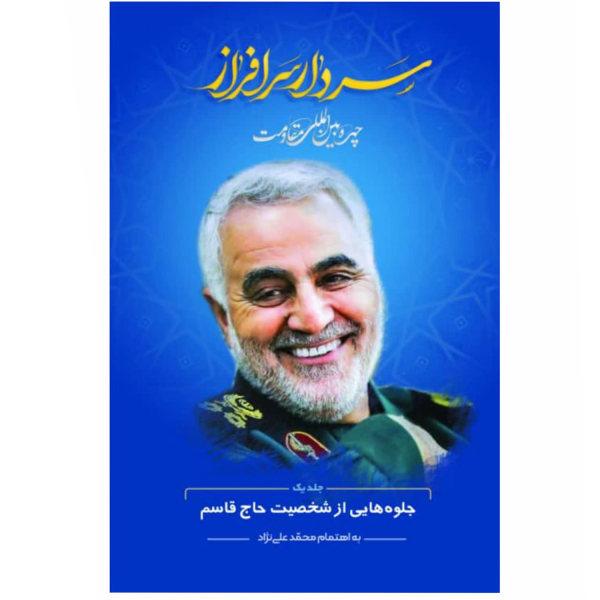 کتاب سردار سرافراز اثر محمد علی نژاد انتشارات محتشم