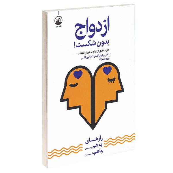 کتاب ازدواج بدون شکست اثر دکتر ویلیام گلسر و کارلین گلسر نشر سبو