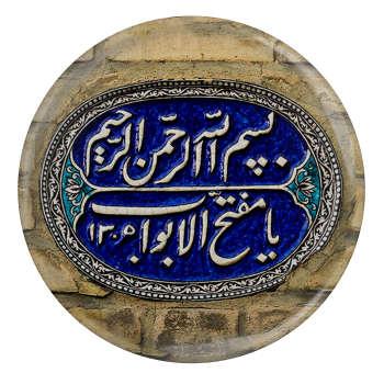 پیکسل طرح بسم الله الرحمن الرحیم یا مفتح الابواب مدل S2362