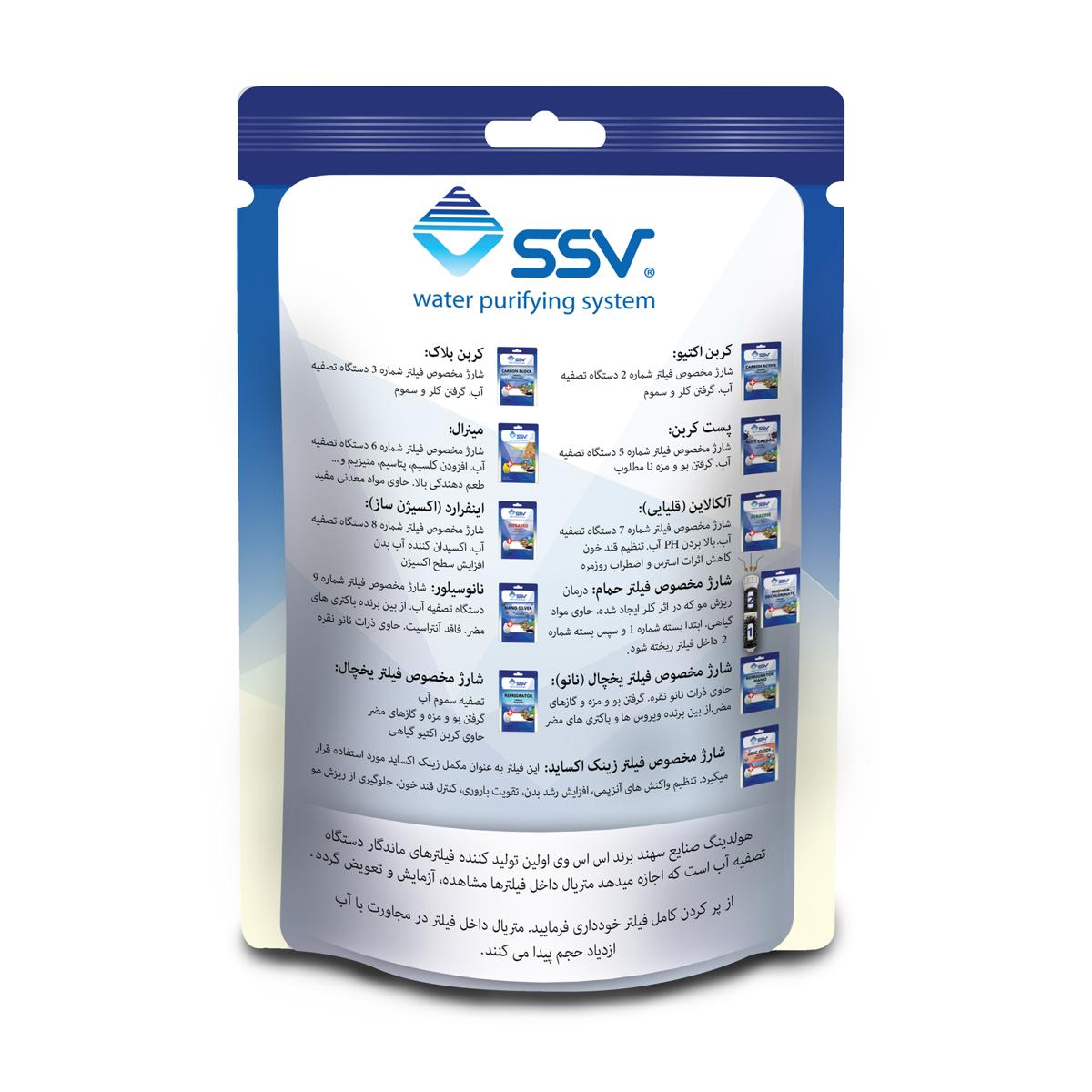 فیلتر تصفیه کننده آب دوش حمام اس اس وی مدل Dechlorinate به همراه شارژ یدک کد 001 وزن 140 گرم مجموعه 2 عددی
