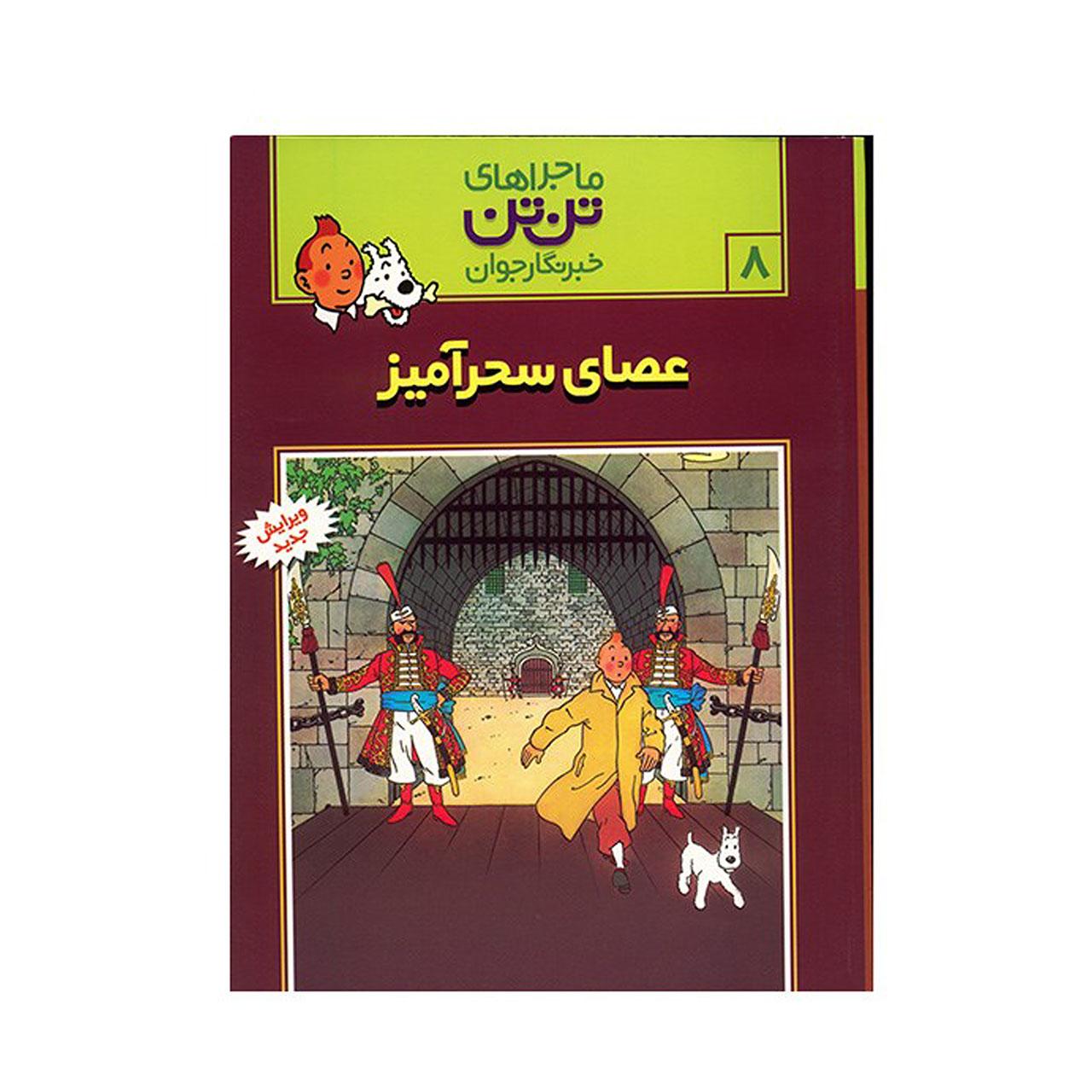 خرید                      کتاب عصای سحر آمیز، ماجراهای تن تن خبرنگار جوان 8 اثر هرژه