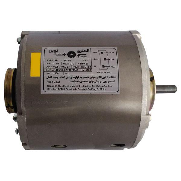 الکترو موتور کولر آبی الکترو نوین مدل 1/2