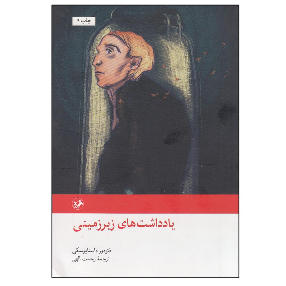 کتاب يادداشت هاي زيرزميني اثر فئودور داستایوسکی نشر امیر کبیر