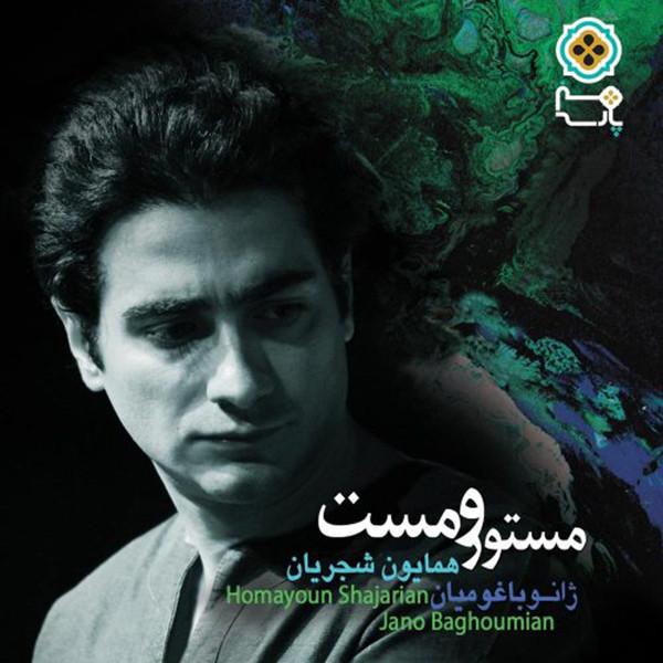 آلبوم موسیقی مست و مستور اثر همایون شجریان نشر هنر پارسه