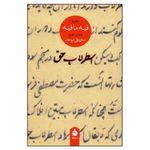 کتاب اسطرلاب حق اثر محمدعلی موحد نشر ماهی