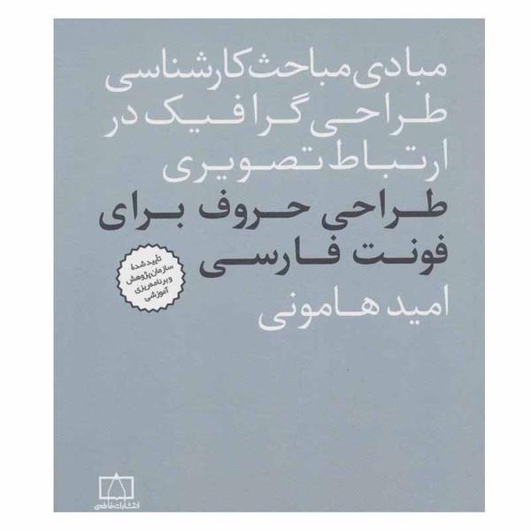 کتاب طراحی حروف برای فونت فارسی اثر امید هامونی نشر فاطمی