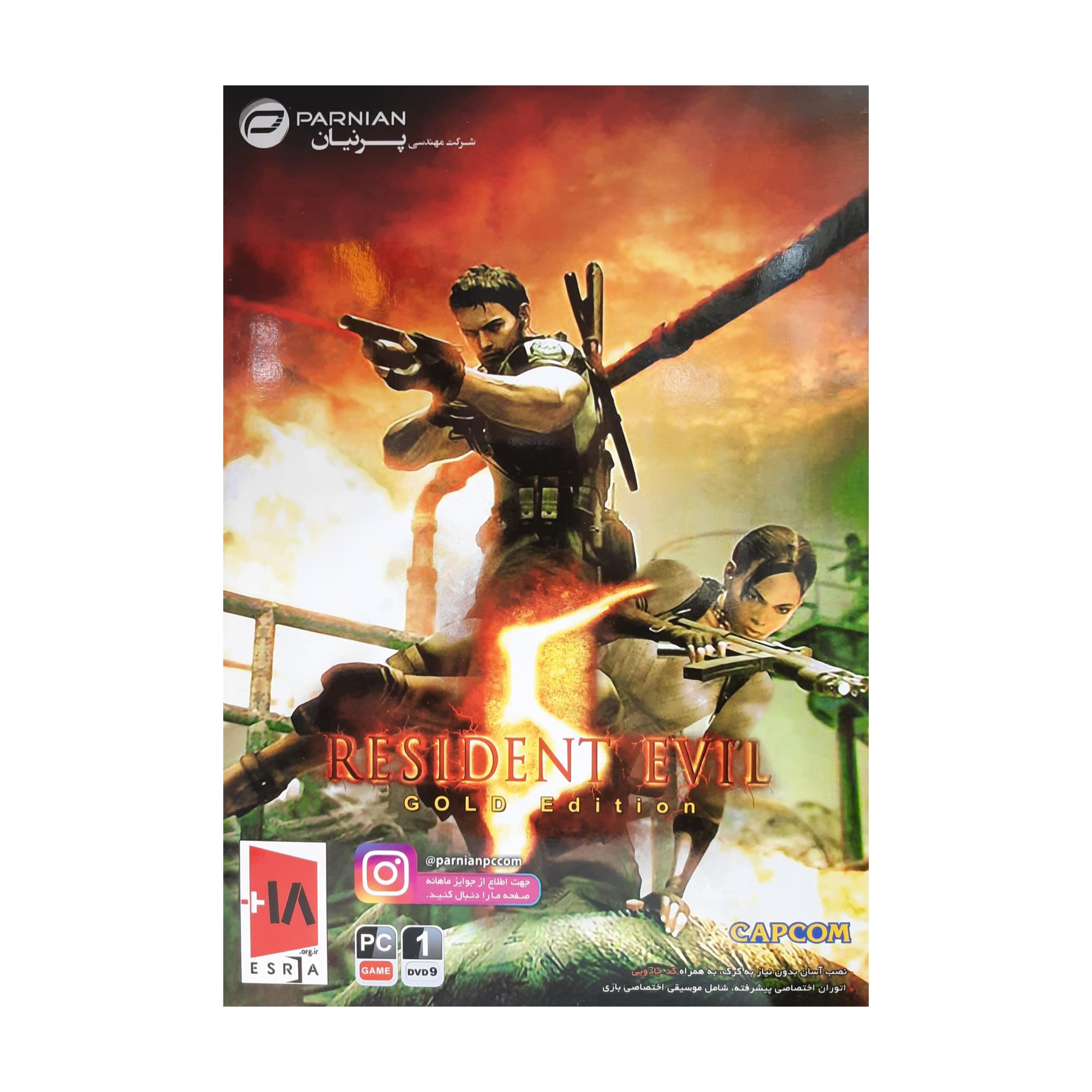 بازی Resident Evil 5 مخصوص pc نشر پرنیان