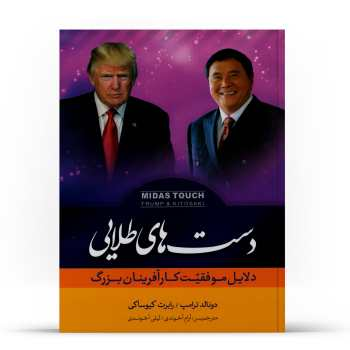 کتاب دست های طلایی اثر دونالد ترامپ و رابرت کیوساکی نشر اشک یاس