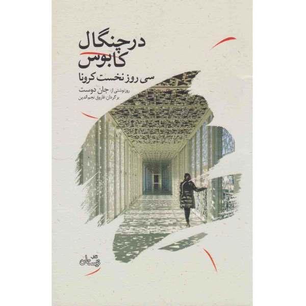 کتاب در چنگال کابوس اثر جان دوست نشر نیستان