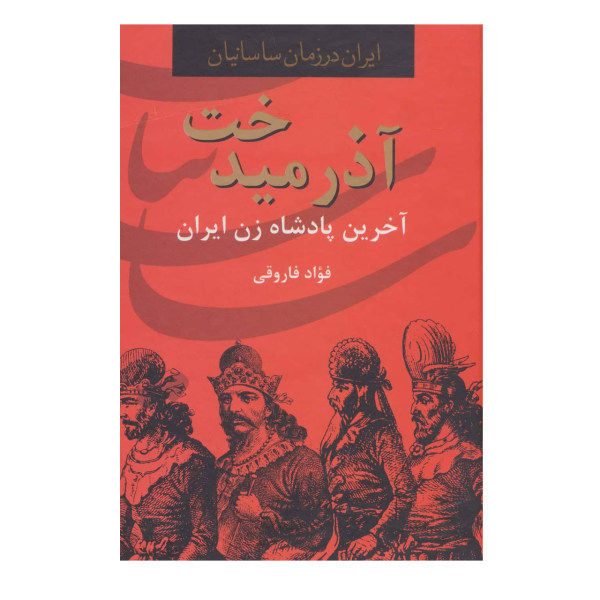 کتاب آذر میدخت آخرین پادشاه زن ایران اثر فواد فاروقی