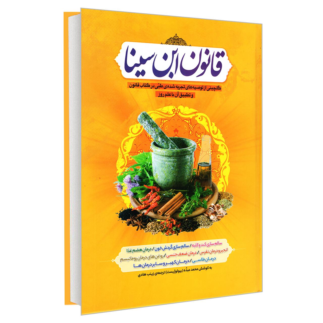 کتاب قانون ابن سینا اثر محمد عبده انتشارات آفرینه