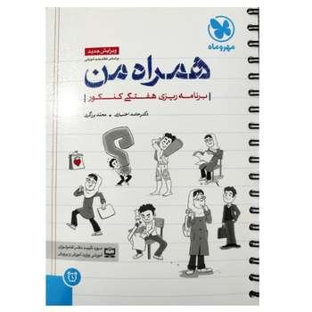 کتاب برنامه ریزی همراه من اثر جمعی از نویسندگان انتشارات مهروماه
