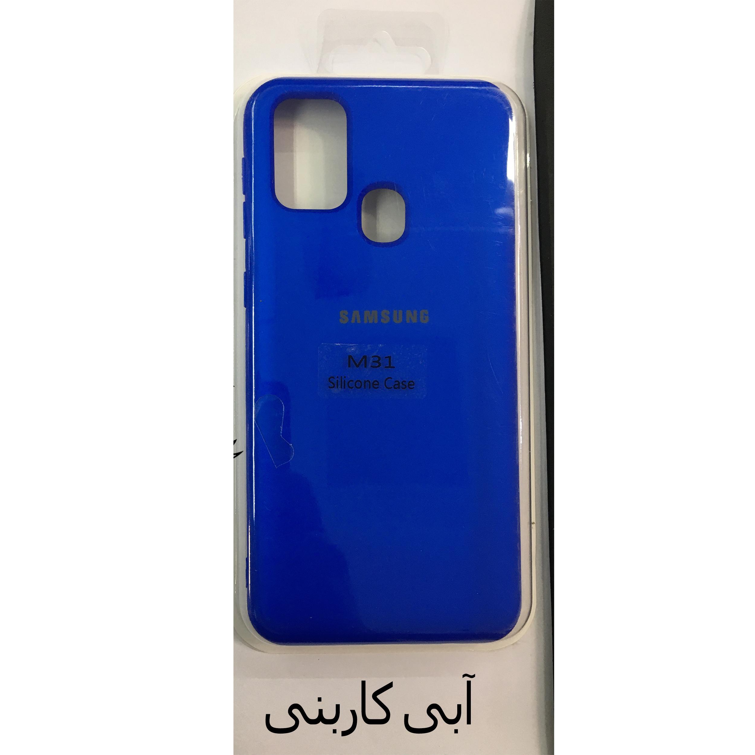 کاور مدل SIL-0031 مناسب برای گوشی موبایل سامسونگ Galaxy M31 thumb 11