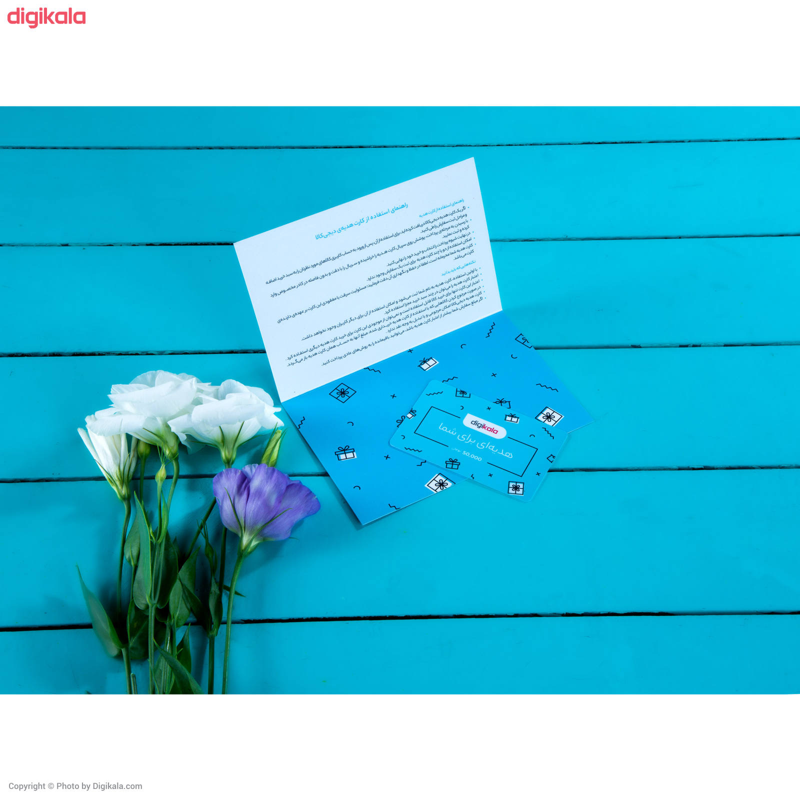 کارت هدیه دیجی کالا به ارزش 50.000 تومان طرح شادانه main 1 4