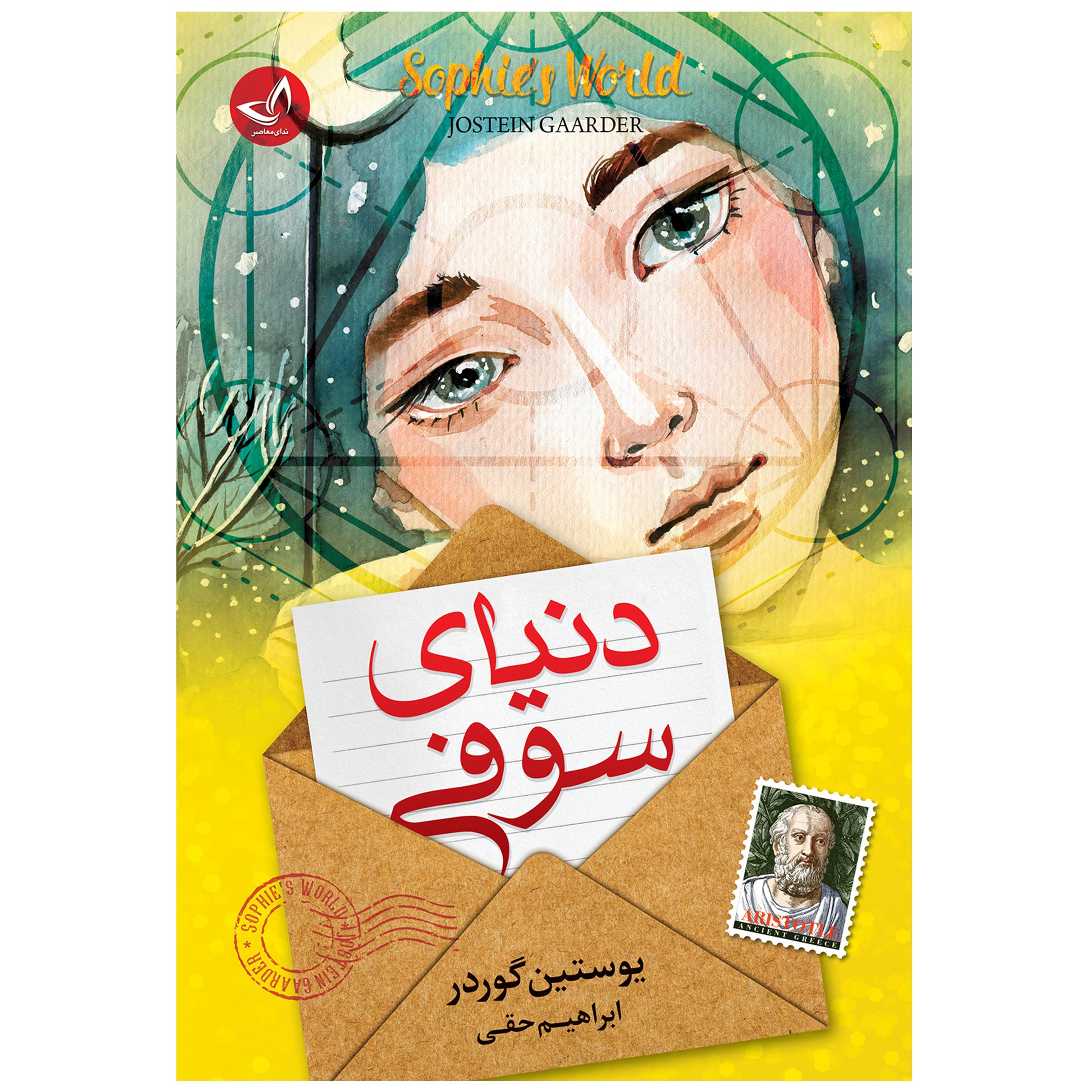 کتاب دنیای سوفی اثر یوستین گوردر نشر ندای معاصر