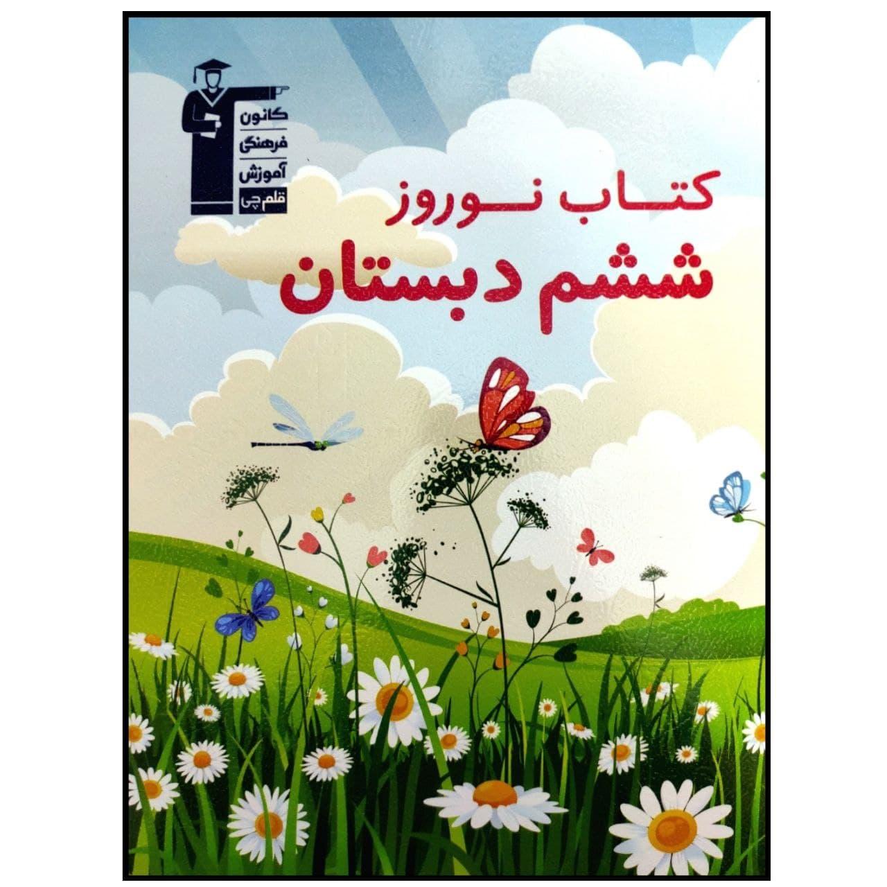 کتاب نوروز ششم دبستاناثر جمعی از نویسندگان انتشارات قلم چی
