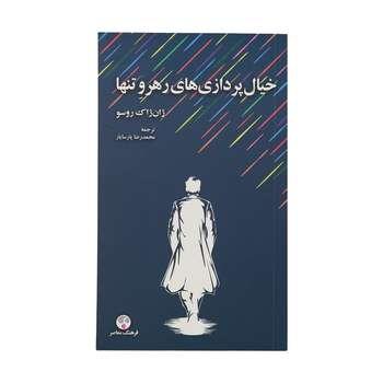 كتاب خيال پردازي هاي رهرو تنها اثر ژان ژاك روسو انتشارات فرهنگ معاصر