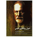 کتاب اصول روانکاوی بالینی اثر زیگموند فروید نشر ققنوس thumb
