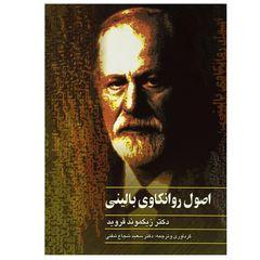کتاب اصول روانکاوی بالینی اثر زیگموند فروید نشر ققنوس