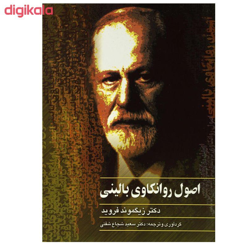 کتاب اصول روانکاوی بالینی اثر زیگموند فروید نشر ققنوس main 1 1