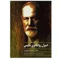 کتاب اصول روانکاوی بالینی اثر زیگموند فروید نشر ققنوس thumb 1