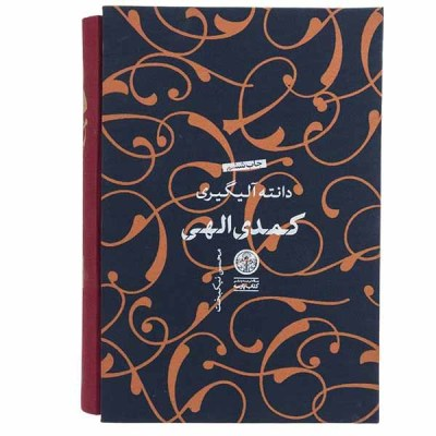 کتاب کمدی الهی اثر دانته آلیگیری انتشارات کتاب پارسه 3 جلدی