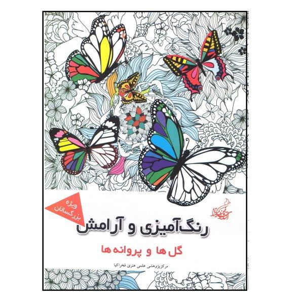 کتاب رنگ آمیزی و آرامش گل ها و پروانه ها ماندلا و آرامش اثر جمعی از نویسندگان نشر فخراکیا