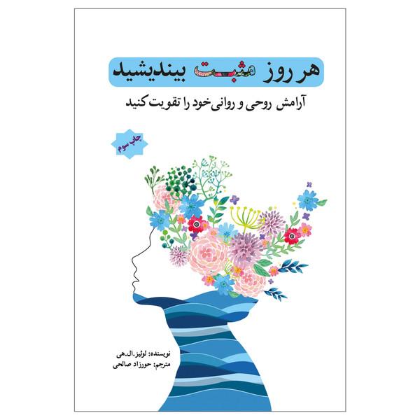 کتاب هر روز مثبت بیندیشید (( آرامش روحی و روانی خود را تقویت کنید )) اثر لوئیزال .هی انتشارات پل