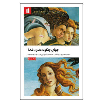 کتاب جهان چگونه مدرن شد اثر استیون گرین بلت نشر بیدگل