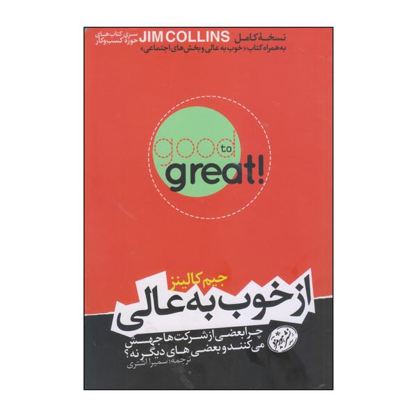 کتاب از خوب به عالی اثر جیم کالینز نشر هورمزد