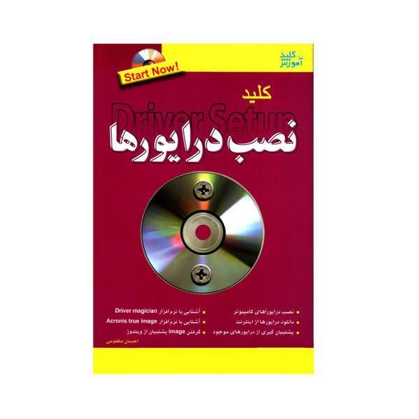 کتاب کلید نصب درایورها اثر احسان مظلومی انتشارات کلید آموزش