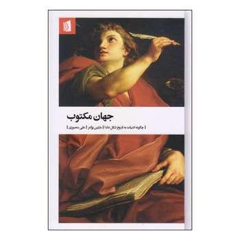 کتاب جهان مکتوب اثر مارتین پوکنر نشر بیدگل