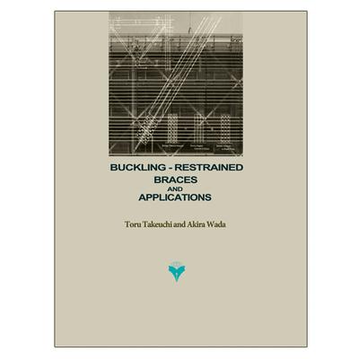 کتاب مهاربندهای کمانش تاب طراحی، کاربردها و دیتلینگ اثر تورو تاکیوچی و آکیرا وادا نشر دانشگاهی فرهمند