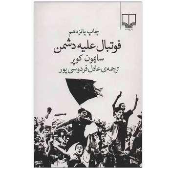 کتاب فوتبال علیه دشمن اثر سایمون کوپر نشر چشمه