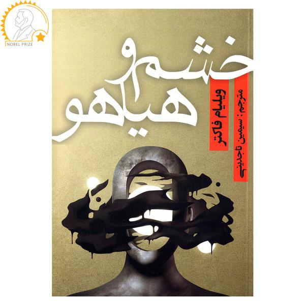 کتاب خشم و هیاهو اثر ویلیام فاکنر انتشارات آتیسا