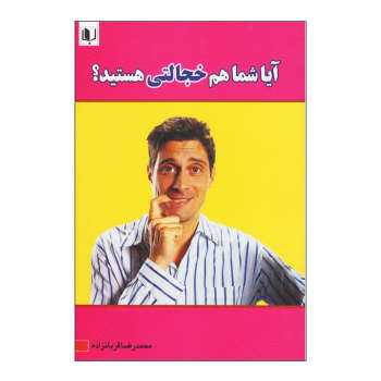 کتاب آیا شما هم خجالتی هستید اثر محمدرضا قربانزاده نشر زبده