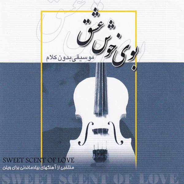 آلبوم موسیقی بوی خوش عشق اثر جمعی از هنرمندان نشر آوای نوین