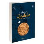 کتاب تاریخ حکومت طاهریان از آغاز تا انجام اثر دکتر امیر اکبری نشر سمت